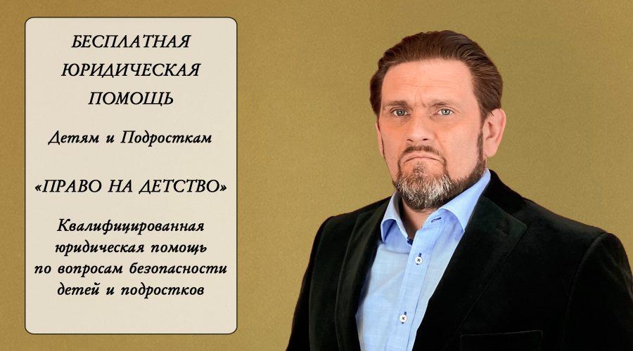 Адвокат Наумов Дмитрий Александрович бесплатная юридическая консультация