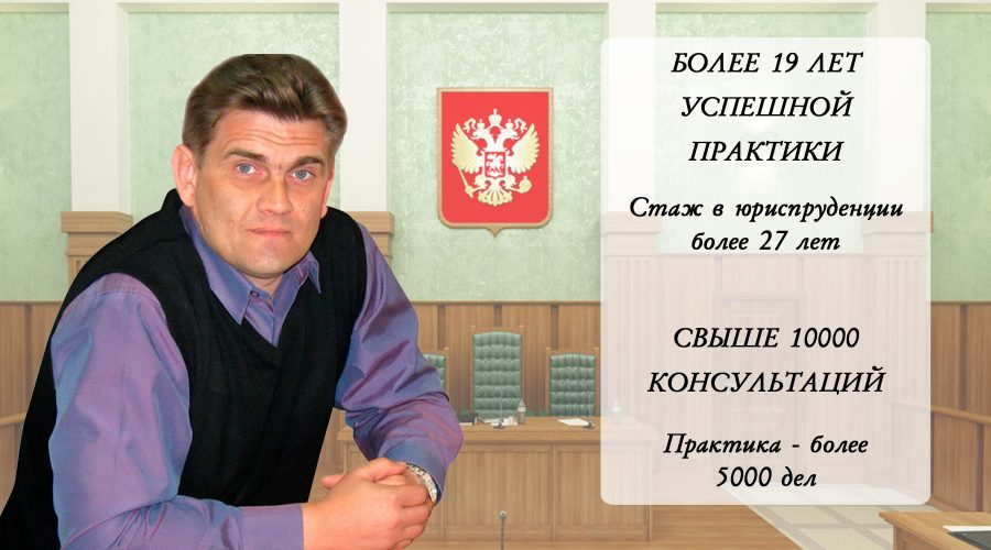 Адвокат Наумов Дмитрий Александрович бесплатная консультация