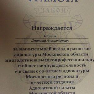 Грамота Наумову Дмитрию Александровичу