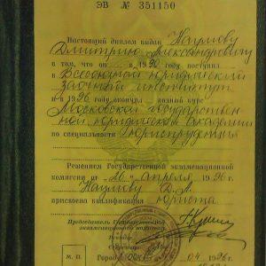 Диплом Наумов Дмитрий Александрович
