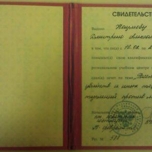 Свидетельство адвокат Наумов Дмитрий Александрович