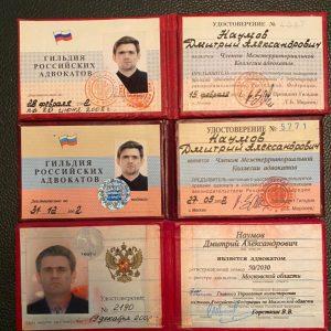 Удостоверения Адвокат Наумов Дмитрий Александрович